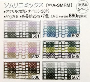 a-smrm-2